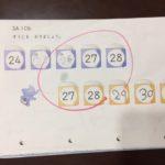 公文の算数の無料体験2回目