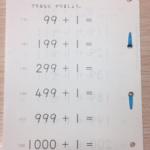 公文の算数3回目(たす1の終盤)