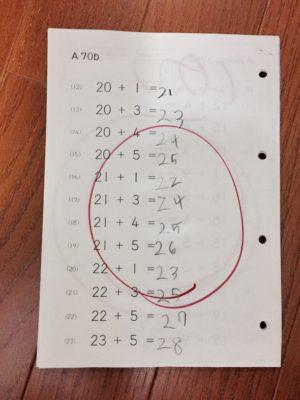 公文算数教材A70