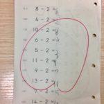 公文の算数32回目(A教材 ひき算の2)
