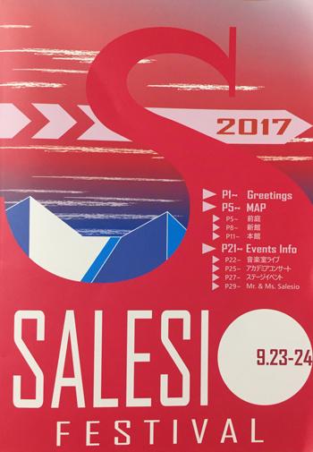 サレジオ学院文化祭2017パンフレット