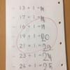 公文の算数2回目