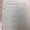 公文の算数11回目(たす4へ)